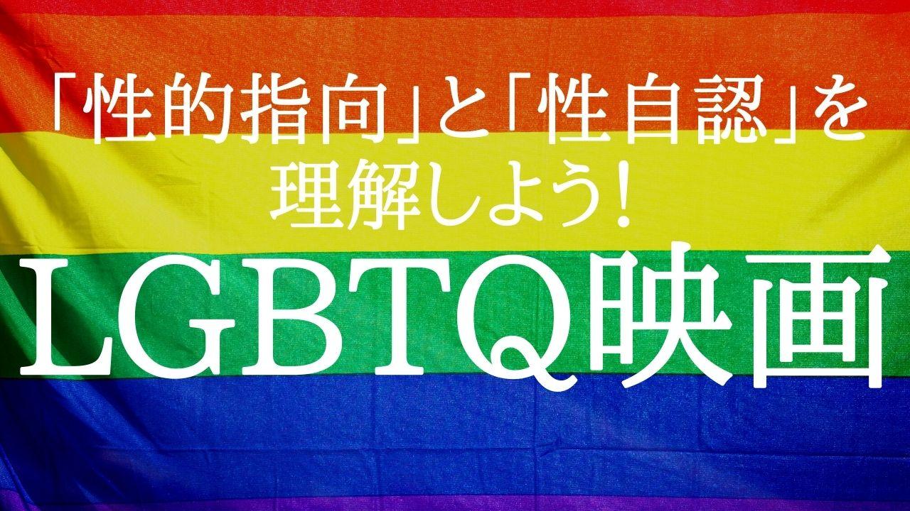 「LGBT」をテーマにした映画「性的指向」と「性自認」を理解しよう!